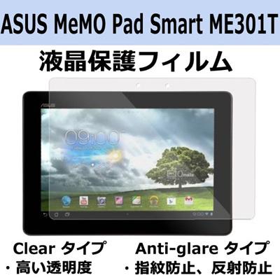 ASUS MeMO Pad ME301T 用 フィルム 液晶保護フィルム スクリーンプロテクター タブレット PC ME301t 用保護フィルム!Clear  antiglare クリーナークロス エの画像