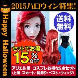 なりきり 人魚姫 アリエル 風 コスプレ お得な5点セット(上着+スカート+髪飾り+ベスト+ウィッグ)セットでお得【即納】