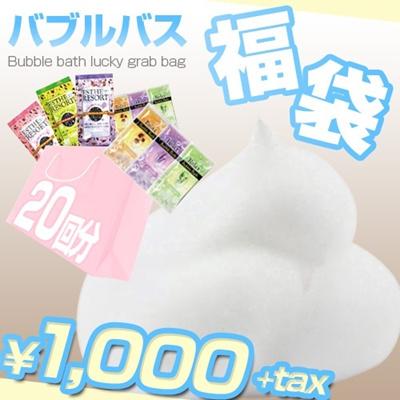【メール便送料無料】 お姫さま気分♪バブルバス 福袋 20回分でお届け!!!【バブルバス】【泡風呂】【入浴剤】20個セットの画像