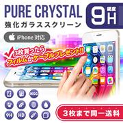 【3枚買ったらフィルムかケーブルプレゼント】キズなんかへっちゃら【国内配送】iPhone7対応 iPHone6s/iPhone6PLUS/iPhone6SPLUS/iPone5s/【PureCrystal】強化ガラススクリーン【硬度9H】