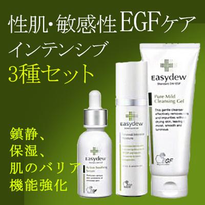 [EASYDEW]乾性肌・敏感性 EGF ケア インテンシブ 3種セット[正規日本販売契約提携店][韓国コスメ][イージーデュー]★送料無料★の画像