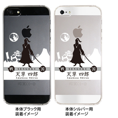 【iPhone5S】【iPhone5】【Clear Arts】【iPhone5ケース】【カバー】【スマホケース】【クリアケース】【クリアーアーツ】【戦国】【天草四郎】 10-ip5-cajh-08の画像