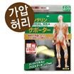 【健康用品】【バンテリンコーワサポーター腰用しっかり加圧タイプ】腰椎から骨盤にかけてより強度にしっかりサポート