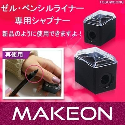 makeon専用・シャープナーの画像