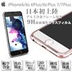 送料無料 アルミニウム合金フレーム 9H強化ガラスフィルム 保護フィルム ガラスフィルム 強化ガラス iPhone6/6s 6Plus/6s Plus iPhone7 7Plus【予約商品・3月9日より順次配送】