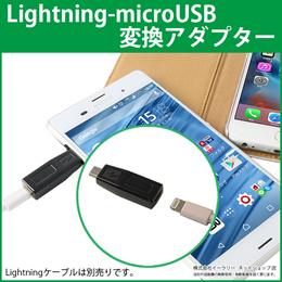 microUSB変換アダプタ Lightning → microUSB 変換アダプタ 変換コネクタ 変換プラグ ライトニング マイクロUSB 充電 アダプタ コネクタ プラグ ER-LTOMI [ゆうメール配送][送料無料]