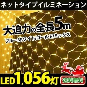 イルミネーション ネットライト LED 1056球 1056灯 約 1000球 横5m×縦1.7m 高輝度 クリスマス デコレーション ディスプレイ オーナメント ライト NET1056[宅配便配送][送料無料]の画像
