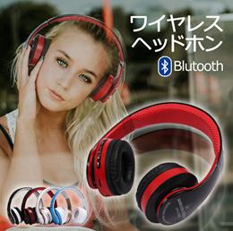 Bluetooth ヘッドホン 音楽 通話 ワイヤレス ブルートゥース マイク ハンズフリー スマホ ヘッドセット Bluetoothヘッドホン ER-JKR212[定形外郵便配送][送料無料]