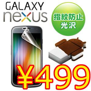 【送料無料】Android 4.0搭載の「GALAXY NEXUS ギャラクシー ネクサスSC-04D」に対応した液晶保護シート 映像を色鮮やかに再現する高光沢タイプが登場!ARコーティング済みの画像