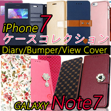 ♥3個=謝恩品贈呈/日本発送♥iPhone 7/GALAXY S7/iPhone6s ケース/iphone6s PLUS/iPhone6けーす/iPhone 5/5s ケース/スマホカバー/iPhone 4/4s/Galaxy S4/Galaxy S5 SC-04F/Note3/iPhone6手帳型ケース/edge/iphone5 手帳型/edge/GALAXY S6/edge/Note5