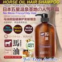 Japan No.1 Hokkaido Horse Oil Natural Hair Shampoo / Conditioner / Body Wash~600ml~Fresh stock~ [LIMIT 100 QTY ONLY]