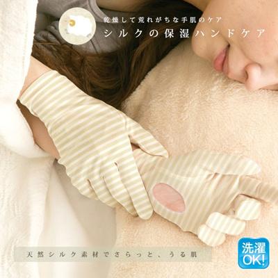 シルクの力 おやすみ羊 シルクの保湿 ハンドケアK ほんやら堂 IWE51084/IWE51073の画像