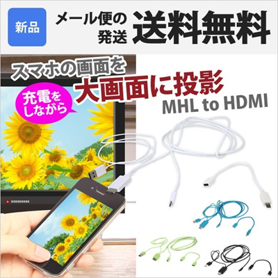 MHLケーブル MHL HDMI MHL対応 HDMI変換アダプタ HDMI変換 アダプタ 1080P フルHD TV テレビ モニタ モニター スマホ スマートフォン NH-ALL[ゆうメール配送][送料無料]の画像