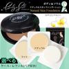 Qoo10出店記念SALE Body&Soul 選べるナチュラルスキンファンデーション<ナチュラル><ライト><ケース>