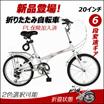 【4月24日~27日は1000円クーポンで更にお買い得♪送料無料】折りたたみ自転車 20インチ☆軽量14.5kg!シマノ6段変速ギア付 自転車 折り畳み自転車 持ち運び便利 シティサイクル 子供 通勤