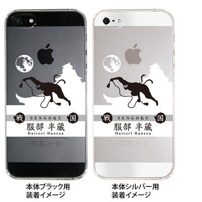 【iPhone5S】【iPhone5】【Clear Arts】【iPhone5ケース】【カバー】【スマホケース】【クリアケース】【クリアーアーツ】【戦国】【服部半蔵】 10-ip5-cajh-09の画像