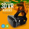 未体験映像!360°映像で開放的なビジョンをたのしめる 3D VRゴーグル VR ヘッドセット スマホ ヘッド box メガネ 360度 360°動画 iPhone android 3dvr-01