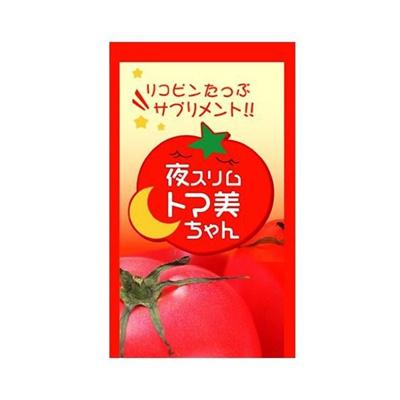 【超特価!送料無料】夜スリムトマ美ちゃん90粒トマト10個分相当のリコピンを1粒に配合!リコピンサプリメントサプリダイエット健康
