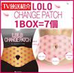 1BOX=7個/ダイエットパッチ腹部脂肪分解セルライトの減少効果ロロチェンジパッチ/ダイエットパッチ/腹部ケア