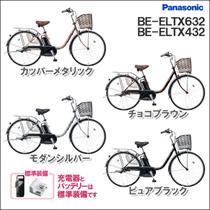 クーポン利用OK!ビビ・TX BE-ELTX632+ 専用充電器 電動アシスト自転車【ワイヤーロック付き・防犯登録無料!】各色お取扱いあり!