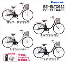 ビビ・TX BE-ELTX632+ 専用充電器 電動アシスト自転車【ワイヤーロック付き・防犯登録無料!】各色お取扱いあり!