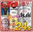★CM放送中!新一番搾り!クーポン使えます!選べる!アサヒ スーパードライ 350ml缶×24本  などビールより取り!!