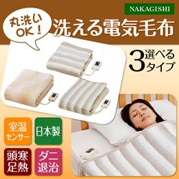 NAKAGISHI(なかぎし) 洗える電気毛布 NA-023S【掛毛布】 / NA-013K【掛敷兼用毛布】 / NA-08SL (BE)【掛毛布(ロングサイズ)】 包み込むように暖める紡織会社の電気毛布 丸洗いOK/ダニ退治/頭寒足熱設計/室温センサー/安心の日本製