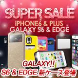 [新春超特価ビックセール、お買い得]★ iphone6 ケースGalaxy S6 edge ケース  手帳型 ビックヒット★アンドロイド、アイフォンケース特集実用的で可愛いケースがいっぱい★iphone5 手帳型 Plus ケース、iPhone 6けーす、iPhone5 Galaxy S6 S3 S4 S5 Note 3 Note Edge 4 2 G3 /スマホケース 手帳型ケース