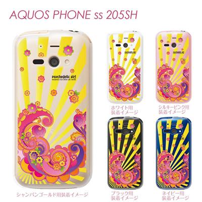 【AQUOS PHONE ss 205SH】【205sh】【Soft Bank】【カバー】【ケース】【スマホケース】【クリアケース】【クリアーアーツ】【psychedelic girl】 21-205sh-ps0005の画像