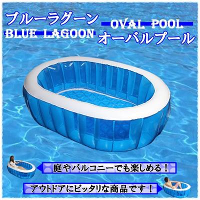 【レビュー記載で送料無料!】ブルーラグーンオーバルプール148cm 庭で楽しめる水遊びの画像