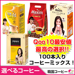 安心の国内配送 7種類から選べる コーヒーミックス 100包入り アイスコーヒー60包・100包入り レビュー1000件突破!Coffee Mix マキシムオリジナル ミックス、