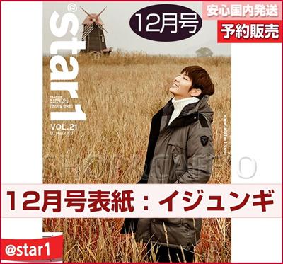 @star1(アットスタイル)12月号表紙:イ・ジュンギ(LEEJOONGI)(11月21日頃発売国内発送)の画像