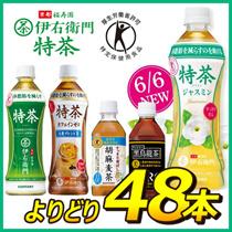 🔶クーポン使えます🔶!NEW★選べる 特茶 500ml×48本 サントリー 伊右衛門 特茶 体脂肪を減らすのを助けるので、体脂肪が気になる方に適しています。特茶ジャスミン1ケース(6月6発売)