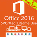 Microsoft Office 365 2016 ProPlus for 5 PC/Mac-Lifetime Use/For Windows and Mac/Office 2016 /Office 2013/Office Mac 2016/ Genuine License Account / FREE GIFT- AVG 2016 Antivirus