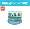 デジタル放送録画用DVD-R 50枚 スピンドル 16倍速 120分 CPRM対応 4.7GB ホワイトディスク インクジェットプリンタ対応 VERTEX [宅配便配送][訳あり]