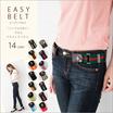 【E-5】メール便【送料無料】人気 ゴムベルト レディース 薄着の季節もウエストスッキリ!!ウエストを細く見せる♪ゴム仕様の簡単装着♪キッズ・メンズ対応【EASY BELT】/バックルレスベルト