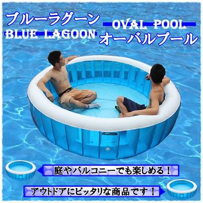 【レビュー記載で送料無料!】ブルーラグーンオーバルプール240cm 庭で楽しめる水遊びの画像