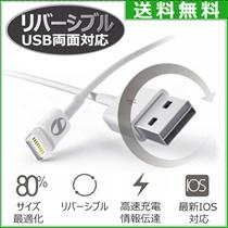最新ios対応 純正品質 Lightning 送料無料 世界初リバーシブル iPhone Lightning USBケーブル 純正品質 2A ライトニングケーブル