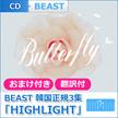 【3次予約】【全曲翻訳付】 BEAST 韓国正規3集アルバム 「HIGHLIGHT」 (2016.07.04 Release) 【おまけ付き】