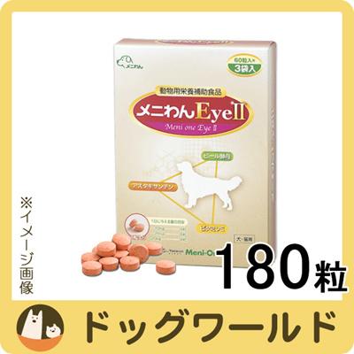 Meni-OneメニわんEyeII180粒入(60粒×3袋)[犬・猫用]