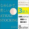 ATSUGI STOCKING なめらかで、美しい。 3足組 アツギ ATSUGI パンティストッキング パンスト   レディース 女性 婦人 伝線しにくいストッキング パンティーストッキング ストッキング モテ下着 通販