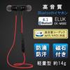 Bluetooth イヤホン ワイヤレス ヘッドホン 高音質 スポーツ 軽量 ランニング マイク内蔵 ハンズフリー iPhone aptX CVC6.0 EK-M9BE ネコポス発送