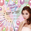 Solone Color Party Eyeshadow Stick