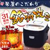 ★圧倒的最安値に挑戦!★本当に早いもの勝ちです♪★米屋の旨み 銘柄炊き ジャー炊飯器 5.5合 RC-MA50-B アイリスオーヤマ