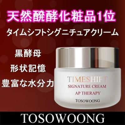 [TOSOWOONG]韓国Gマーケット[天然醗酵化粧品1位] タイムシフトシグニチュアクリーム50g/ 栄養+水分/ガラクトミセス/黒酵母/の画像