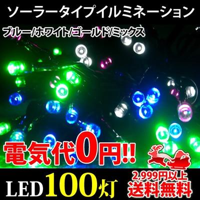 イルミネーション ソーラーライト LED 100球 100灯 9m ストレートライト ソーラー充電式 黒線 クリスマス デコレーション 装飾 電飾 ライト SOLAR100[宅配便配送][送料無料]の画像
