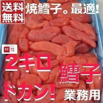 【送料無料】☆2キロ(1kg当超特価!)業務用/有色「焼鱈子用たら子」(料理用)2キロ箱[067-224]YT-2の画像