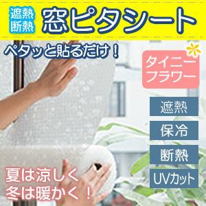 窓に貼るだけ、遮熱と断熱のW効果『遮熱断熱窓ピタシートタイニーフラワー』