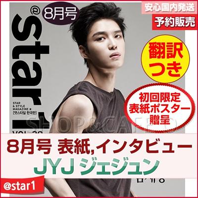 JYJジェジュン翻訳つき【1次予約】@star1(アットスタイル)8月号 : 表紙インタビュー JYJ ジェジュンの画像