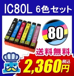 EP-807AB 対応 プリンター インク EPSON エプソン IC80L 6色セット  互換インクの画像
